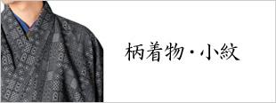 男の着物小紋柄