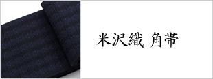 米沢織の帯
