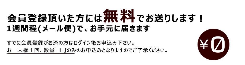 無料メルマガ配信、会員様限定無料プレゼント!!
