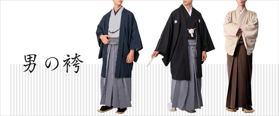 男の袴の選び方