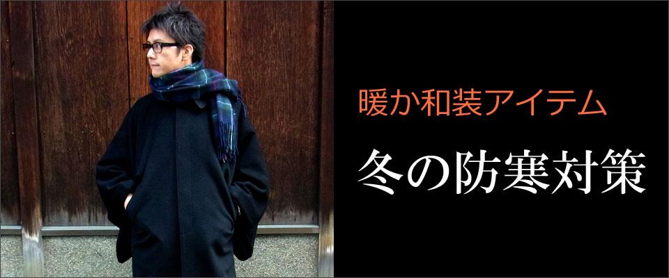 男着物の冬の防寒対策