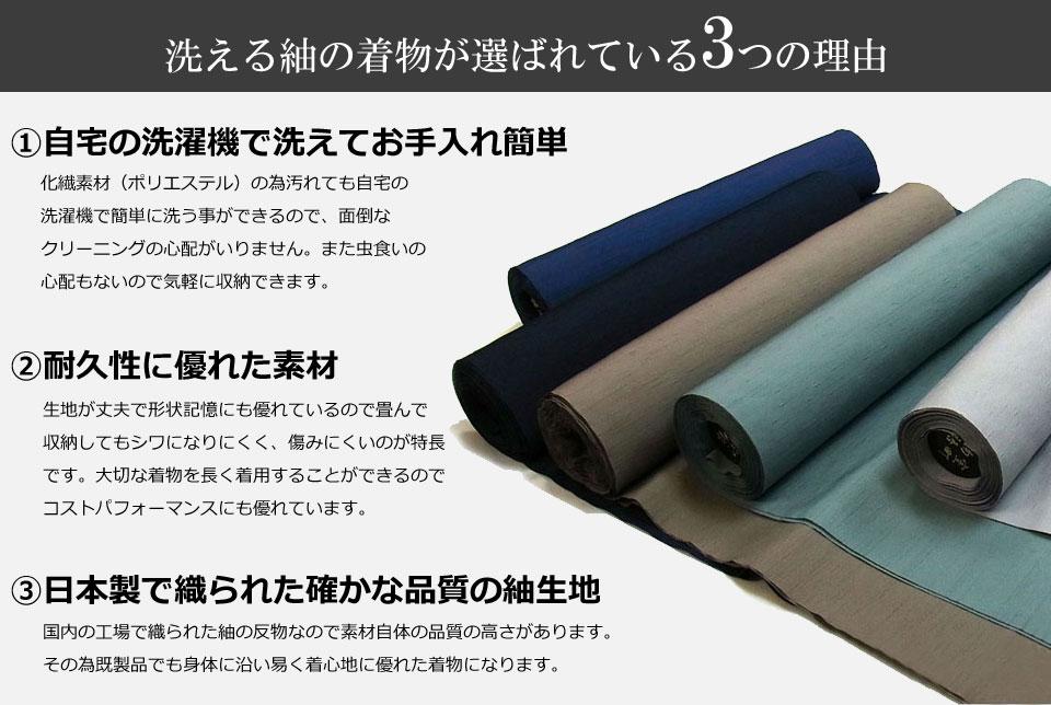 洗える紬の3つの特長
