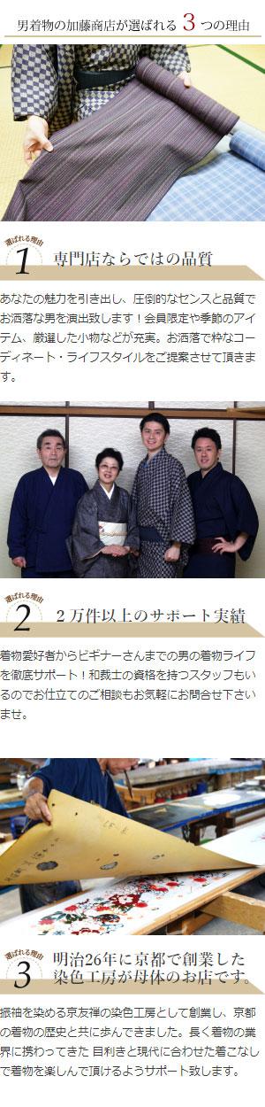 男着物の加藤商店が選ばれる3つの理由