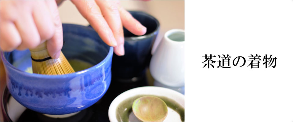 茶道着物の選び方