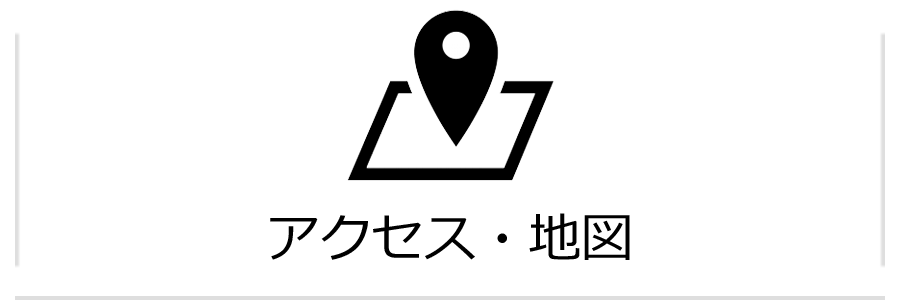 地図・アクセス