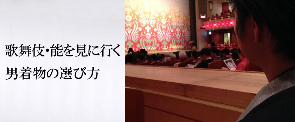 歌舞伎・能を見に行く男着物の選び方
