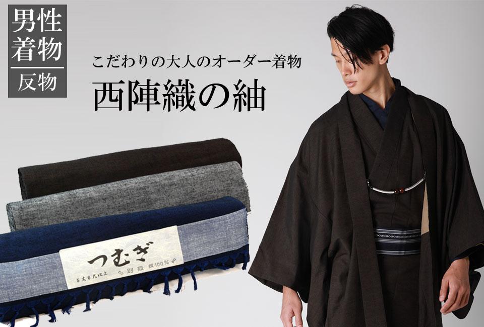 男着物と羽織 正絹 反物 紬 西陣織物 仕立て代込
