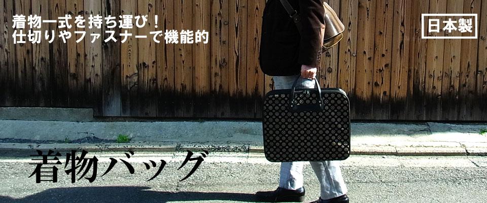 着物バッグ/横型(日本製)