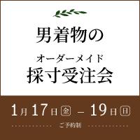 男着物の加藤商店催事イベント