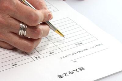 申込書の記入