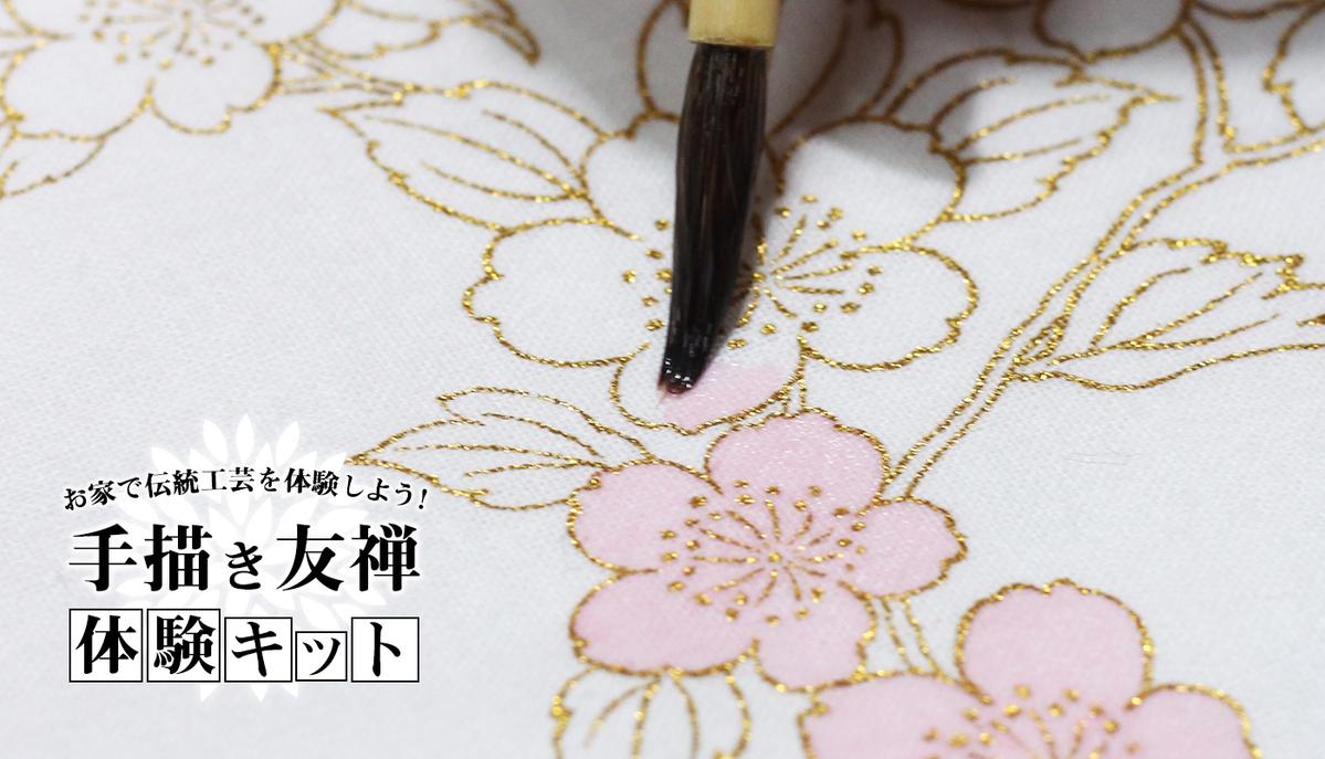 手描き京友禅の体験キット