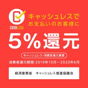 キャッシュレス決済5%