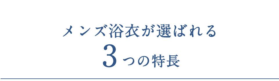 選ばれる3つの特長
