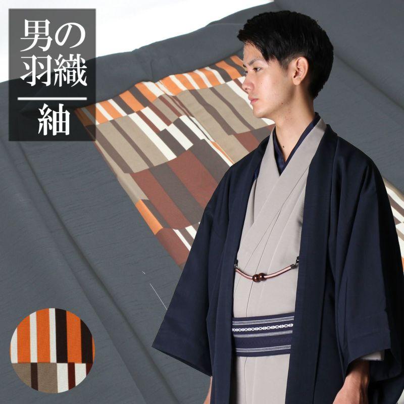 男羽織 洗える 袷 紬無地 濃紺 マルチストライプ