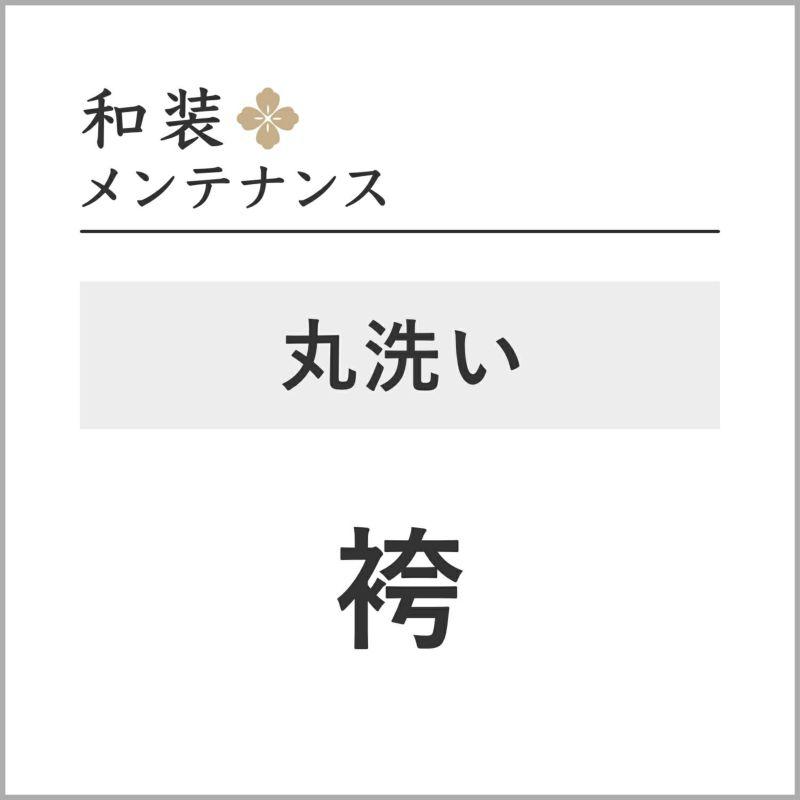 和装メンテナンス 丸洗い 袴